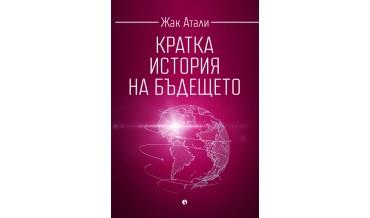 """Ново издание на книгата """"Кратка история на бъдещето""""."""