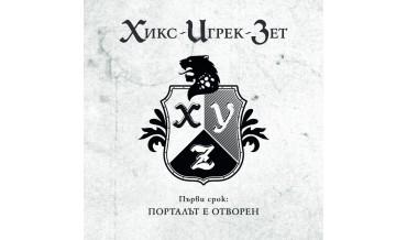 """Две приказки със създателите на романа """"Хикс, Игрек, Зет. Първи срок: Порталът е отворен"""""""