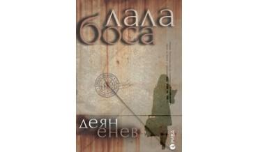Премиера на новата книга на Деян Енев