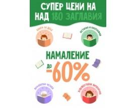 Намаление на книги до -60%