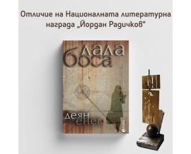 """Деян Енев е отличен с Националната литературна награда """"Йордан Радичков"""" за сборника """"Лала боса"""""""