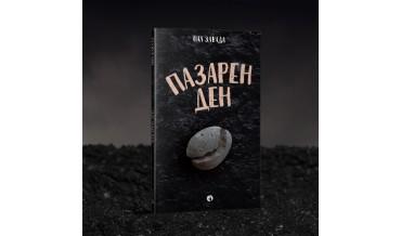 """Филм по книга на Пал Завада с награда от """"Берлинале"""""""