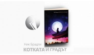 """Две приказки с автора: Ник Брадли, автор книгата """"Котката и градът"""""""