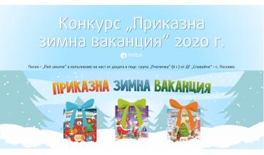 """Благодарим на участниците в конкурса """"Приказна зимна ваканция"""""""
