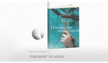 """Две приказки с преводача: """"Пчеларят от Алепо"""""""