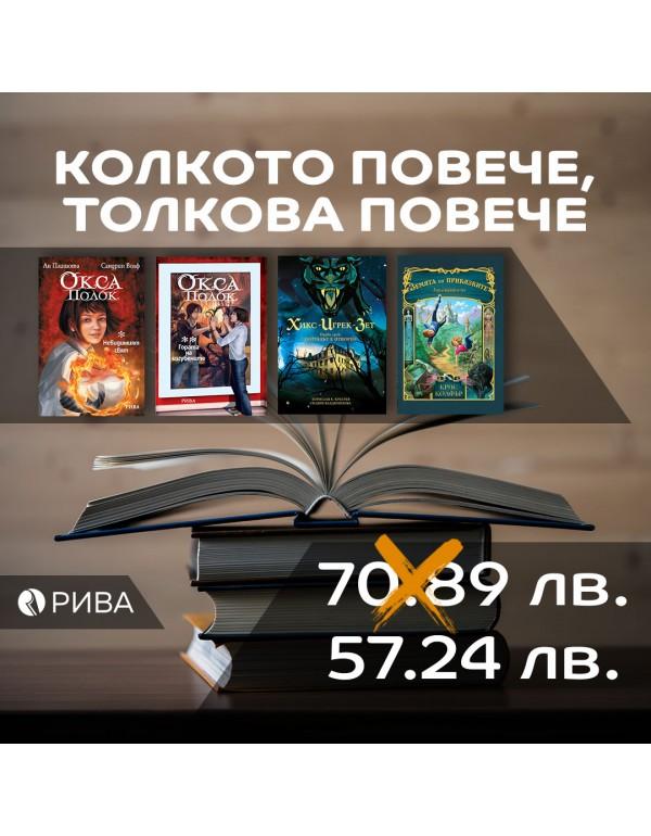ТИЙН РОМАНИ – комплект