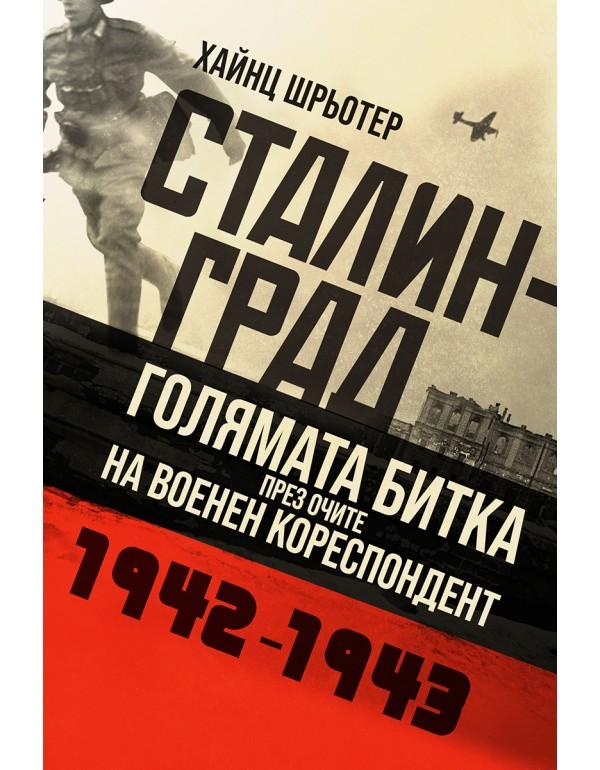 Сталинград: голямата битка през очите на ...