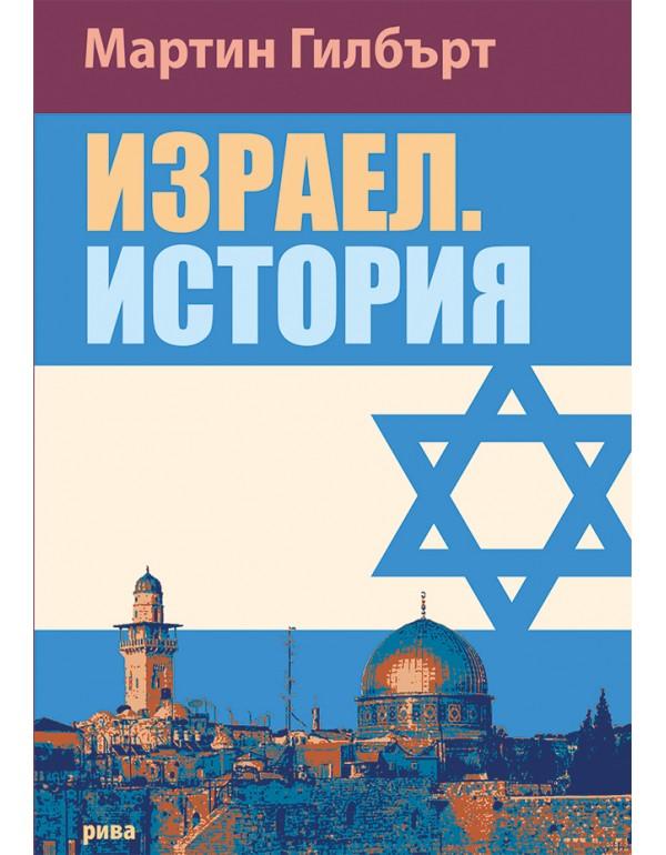 Израел. История ...