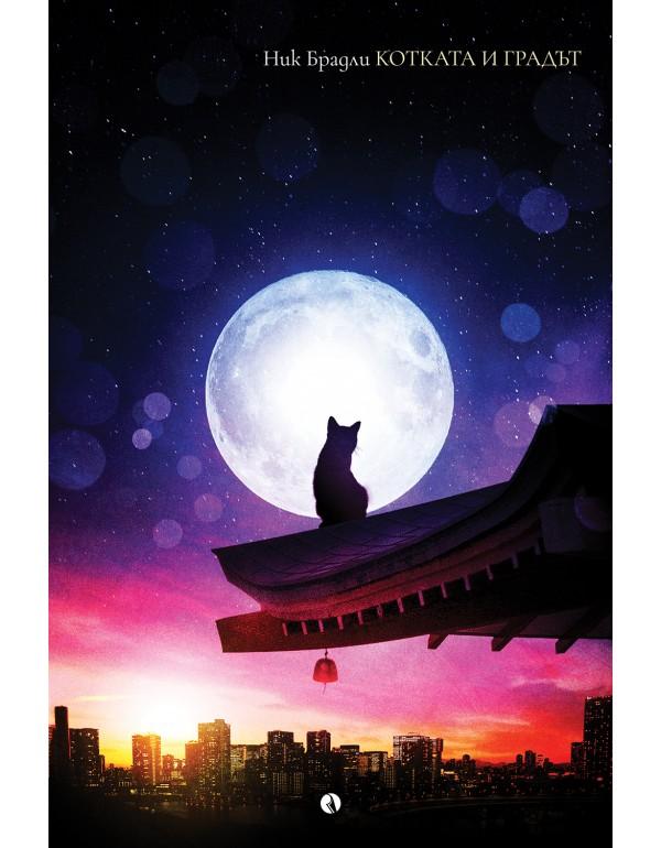 Котката и градът