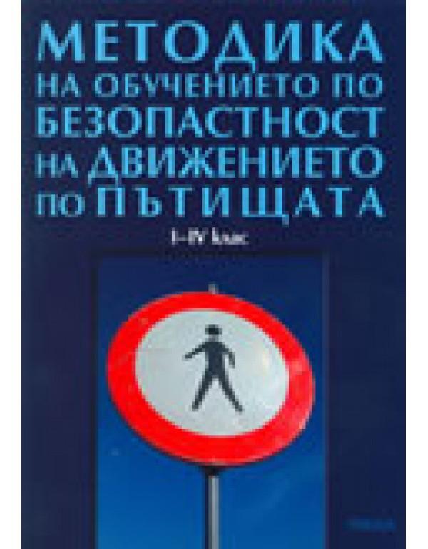 Методика на обучението по безопасност на движениет...
