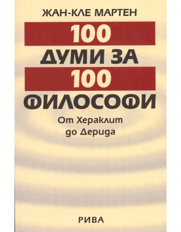 100 думи за 100 философи