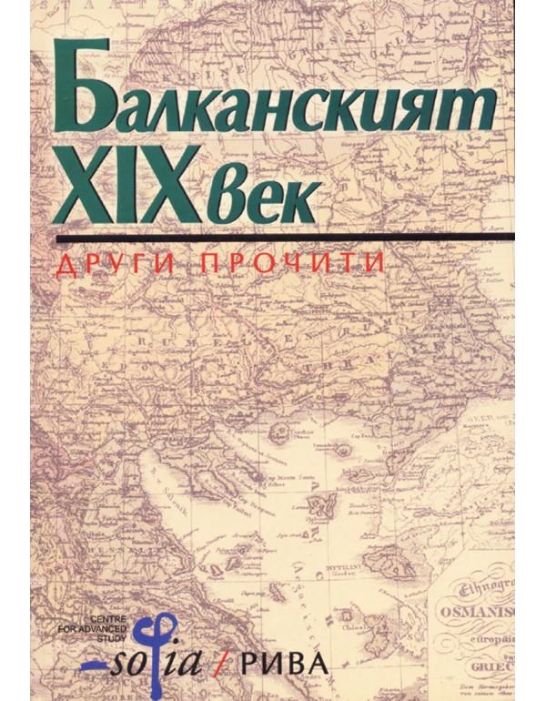 Балканският XIX-ти век