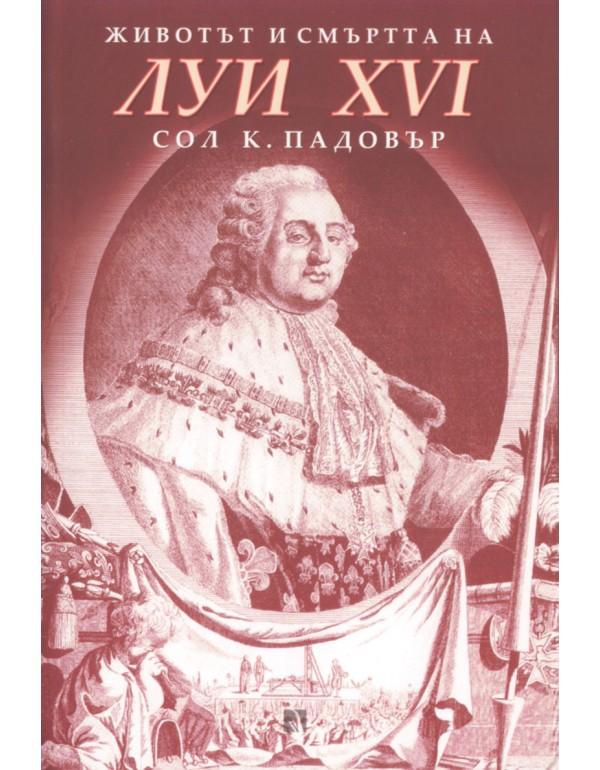 Животът и смъртта на Луи XVI