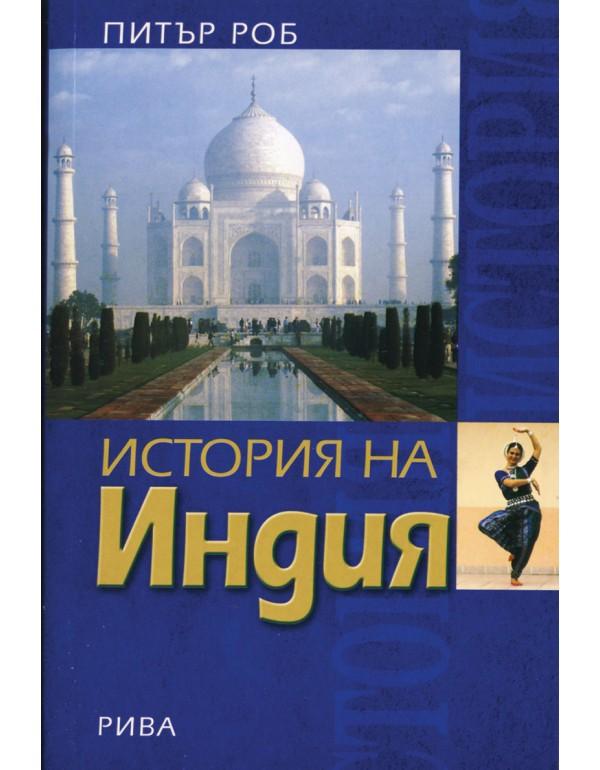 История на Индия