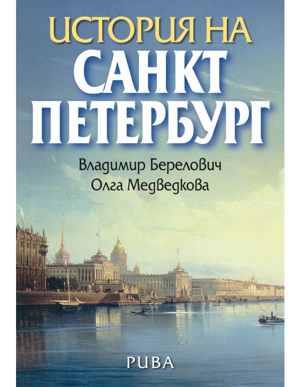 История на Санкт Петербург