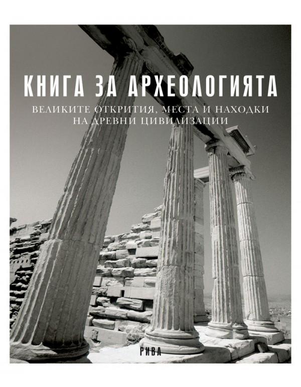 Книга за археоло...