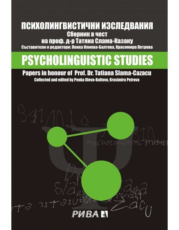 Психолингвистични изследвания. Сборник в чест на Д...