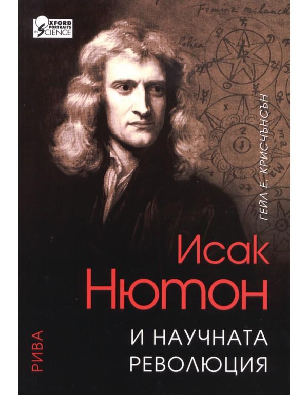 Исак Нютон и научната революция
