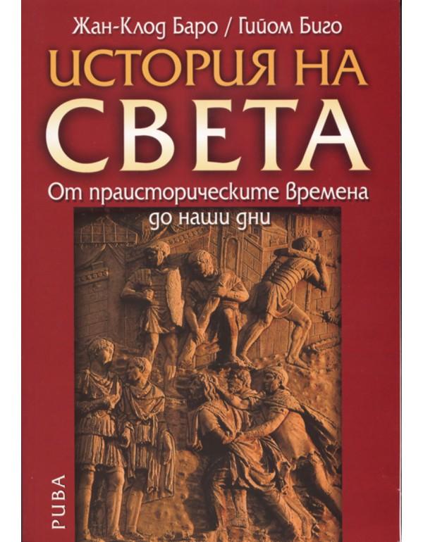 История на света: От праисторически времена до наш...