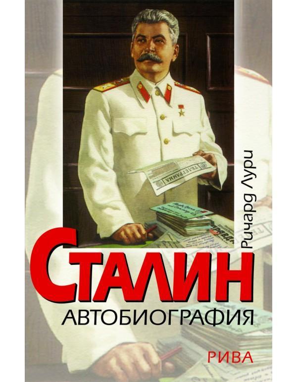Сталин. Автобиография