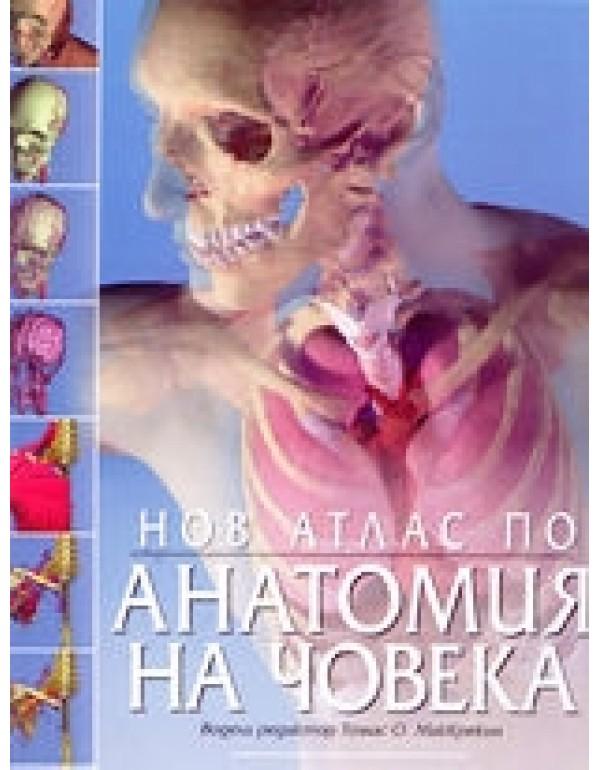 Нов атлас по анатомия на човека