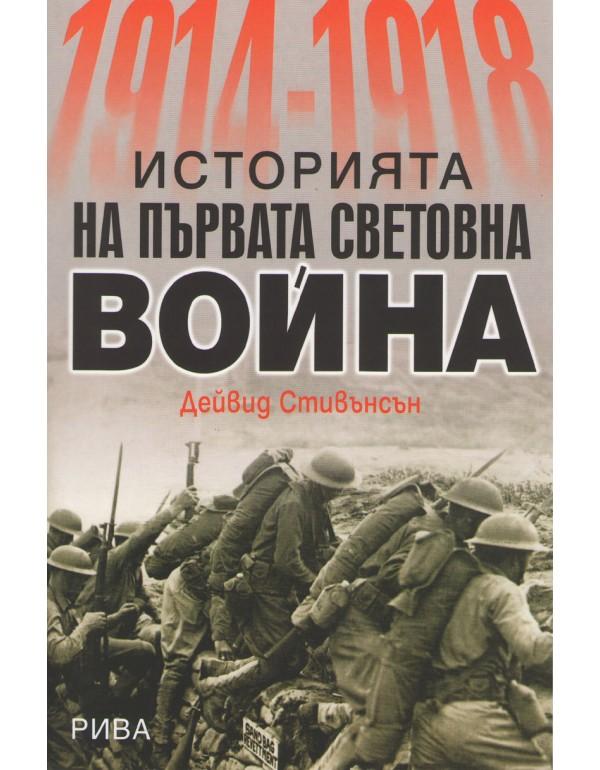 1914-1918 Истори...