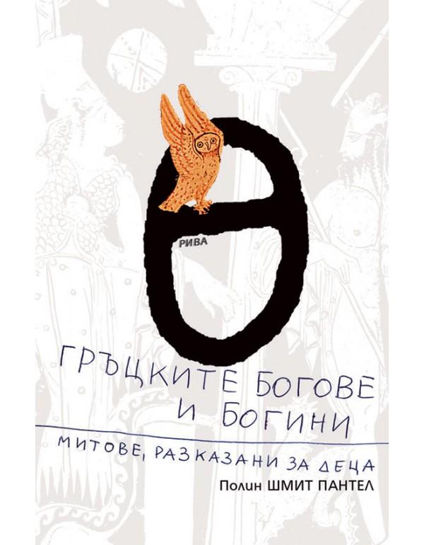 Гръцките богове и богини, митове, разказани за деца