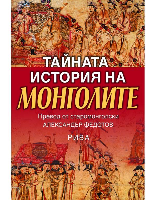 Тайната история на монголите