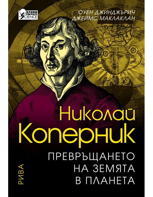 Николай Коперник. Превръщането на земята в планета