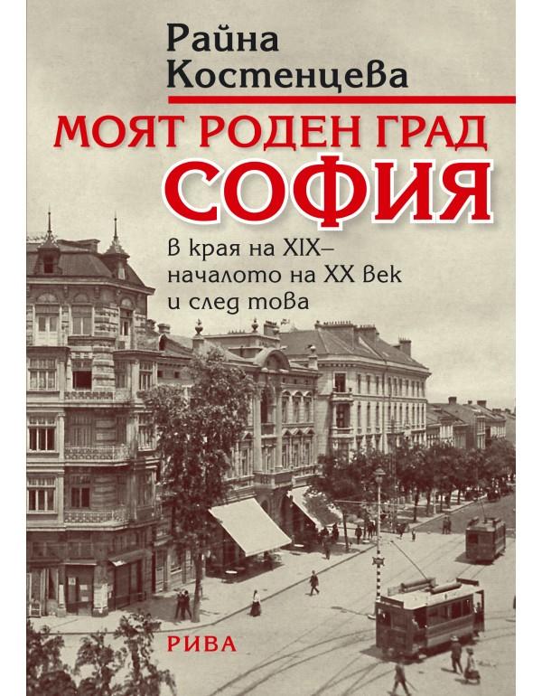 Моят роден град, София