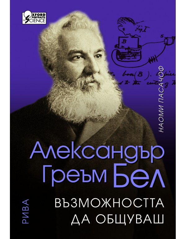 Александър Греъм...
