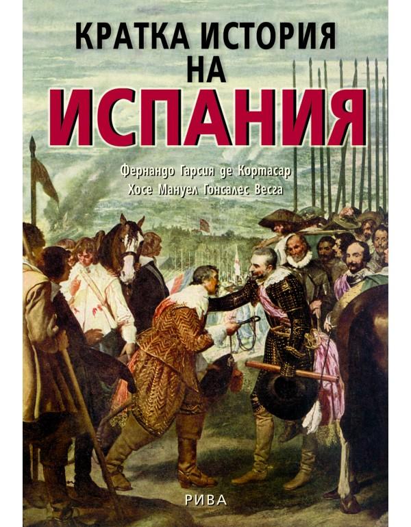 Кратка история на Испания. Второ разширено издание