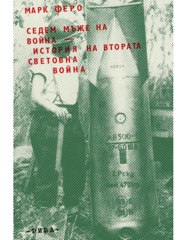 Седем мъже на война. История на Втората световна в...