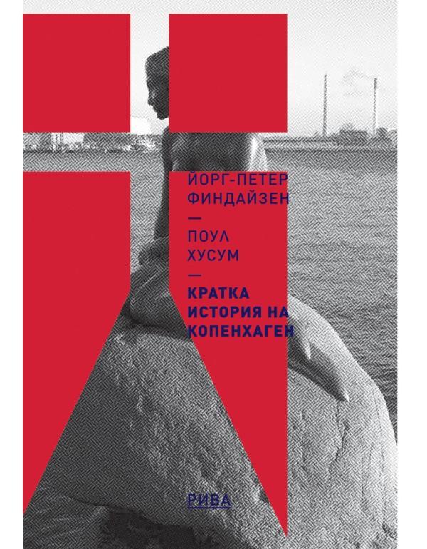 Кратка история на Копенхаген