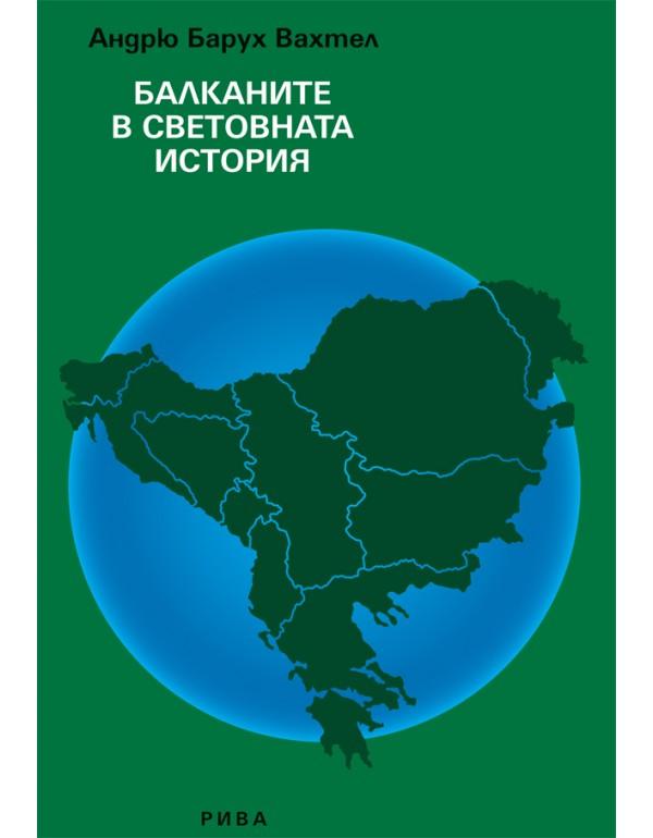Балканите в свет...
