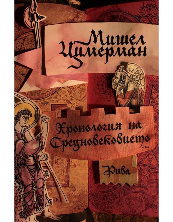 Хронология на средновековието