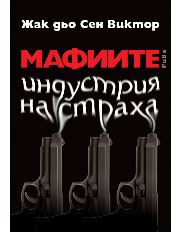 Мафиите