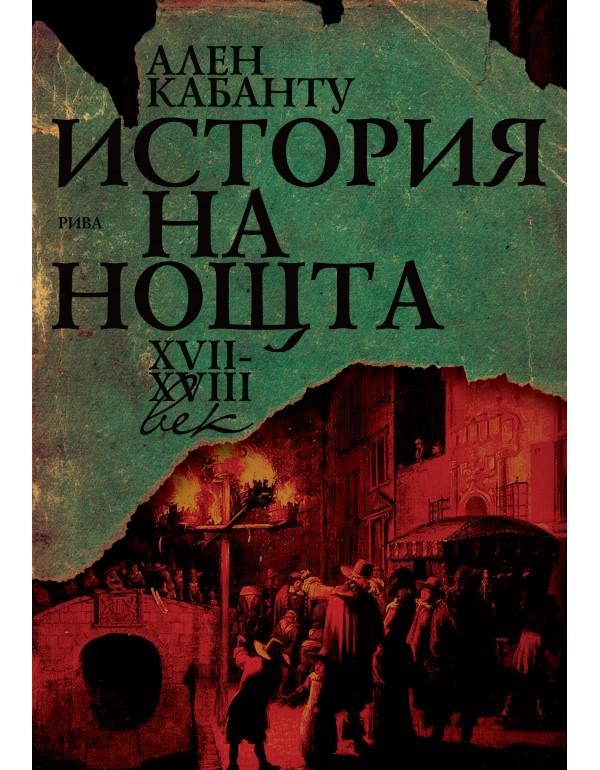 История на нощта ХVІІ-ХVІІІ век