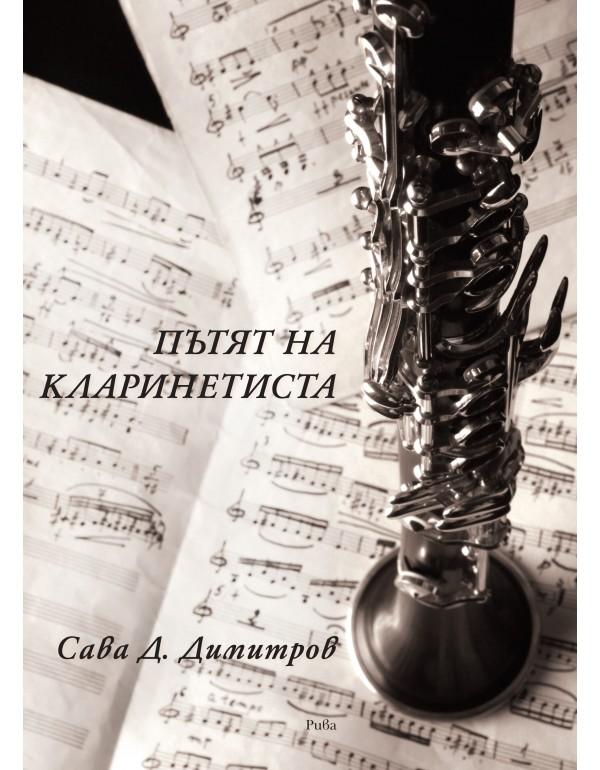 Пътят на кларине...
