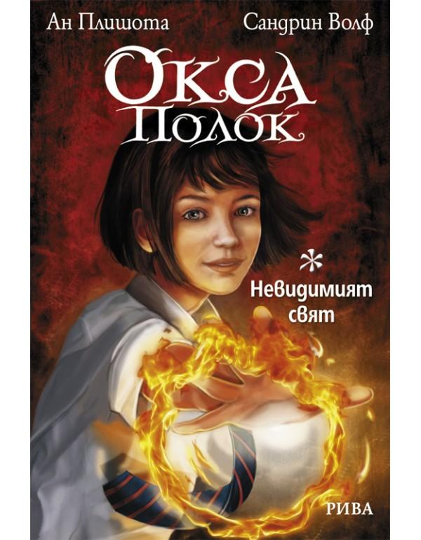 Окса Полок, Невидимият свят