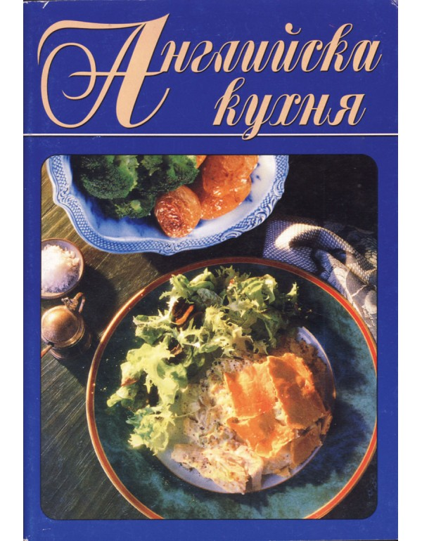 Английска кухня