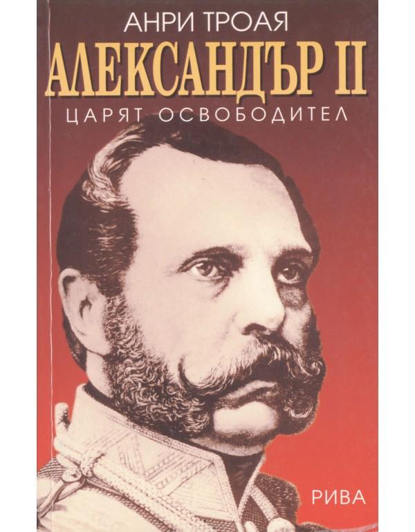 Александър ІІ