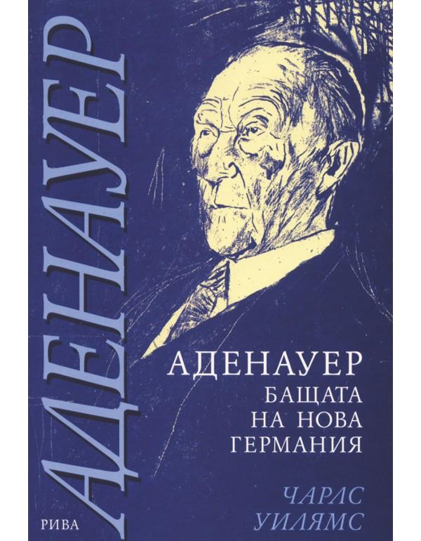 Аденауер