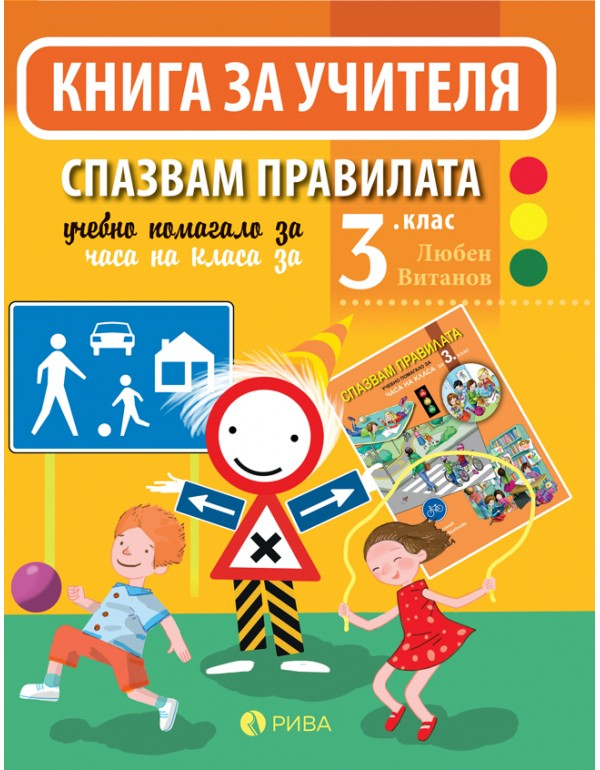 Книга за учителя. Спазвам правилата 3. клас – ново преработено издание