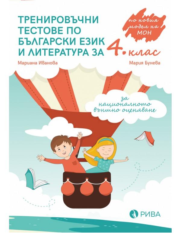 Тренировъчни тестове по български език и ...