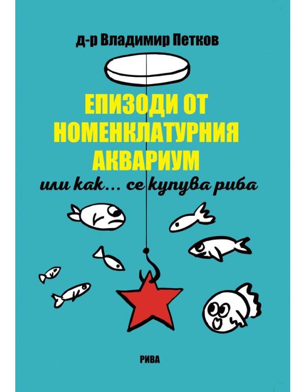 Епизоди от номенклатурния аквариум или ка...
