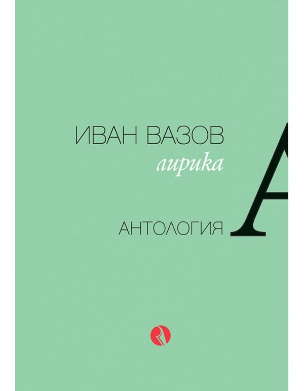 Иван Вазов. Лирика. Антология