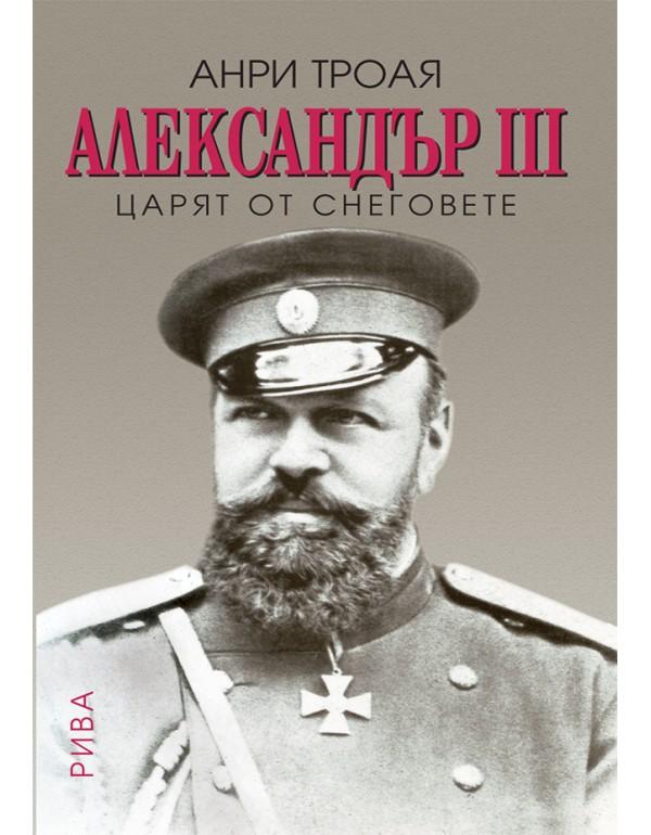 Александър III