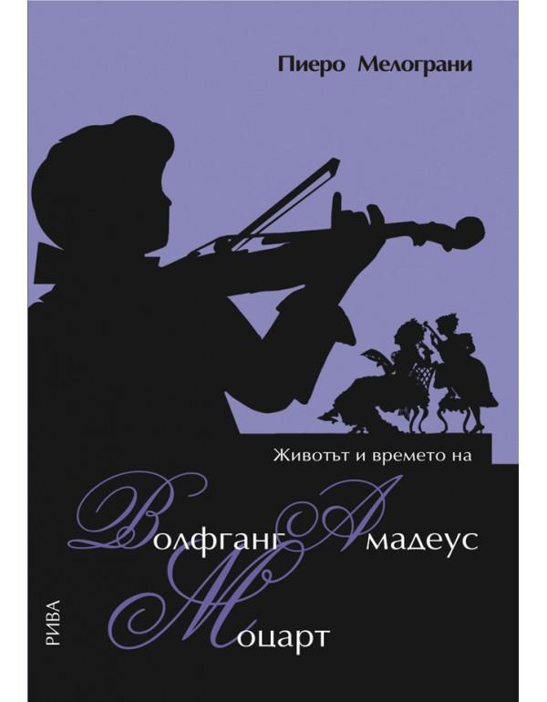 Животът и времето на Волфганг Амадеус Моцарт