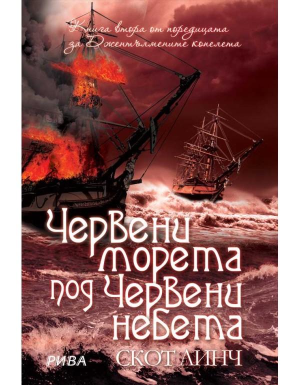 Червени морета под червени небета
